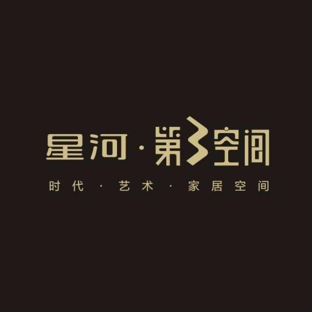 深圳星河第三空间
