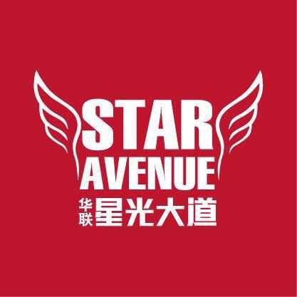 杭州星光大道商业街