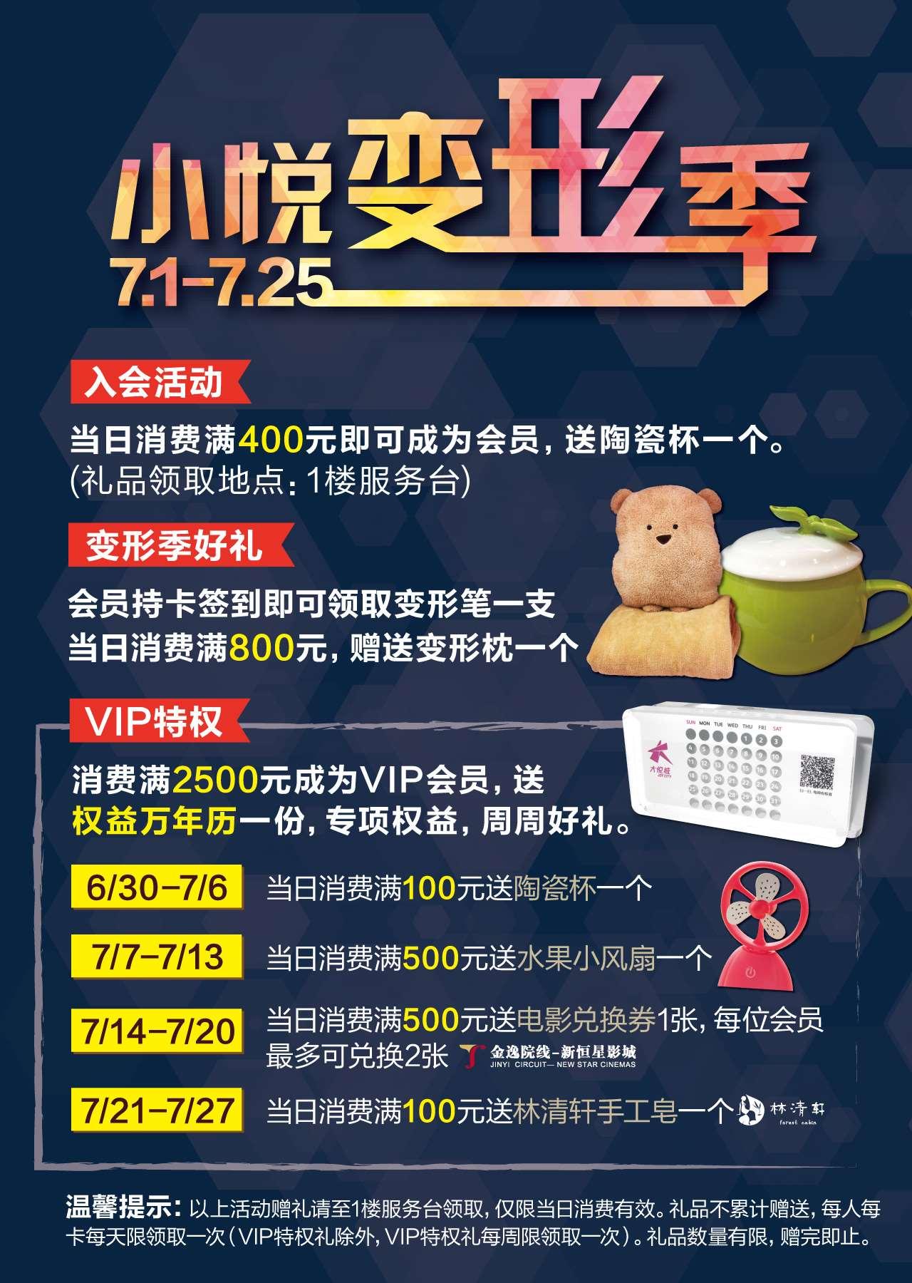大悦城pr活动海报