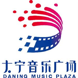 大宁音乐广场