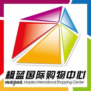北京枫蓝国际购物中心